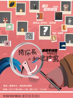 2017施光南大剧院周年庆演出季 儿童剧《猪探长》