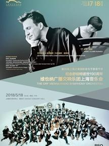 维也纳广播交响乐团上海音乐会