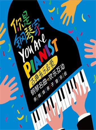 钢琴名曲欢乐互动多媒体亲子音乐会