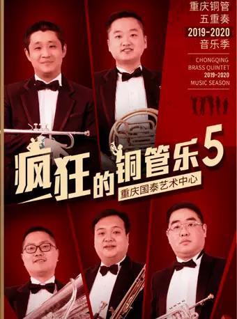 铜管与木管五重奏日本动漫音乐专场 重庆