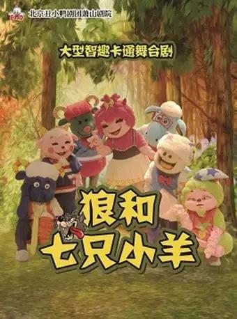 杭州 大型智趣儿童剧《狼和七只小羊》