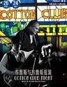 Cotton club Blues night  棉花俱乐部:布鲁斯之夜