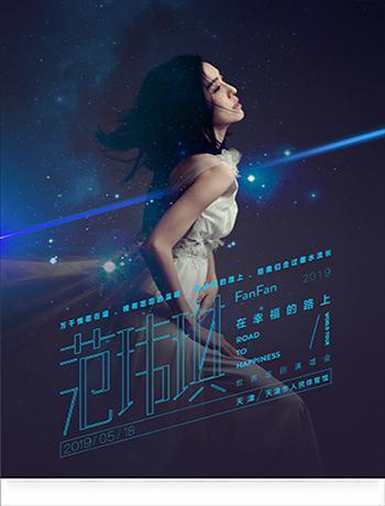 2019范玮琪天津演唱会
