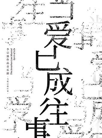 李宗盛音乐剧《当爱已成往事》1元优惠通道