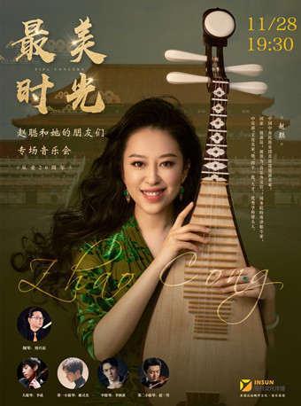 《最美时光——赵聪和她的朋友们》
