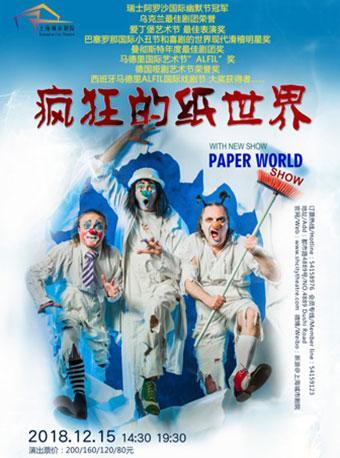Paper World 疯狂的纸世界