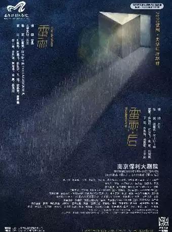 舞台剧连台戏《雷雨·后》