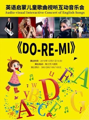 儿童歌曲演唱会《DO RE MI》
