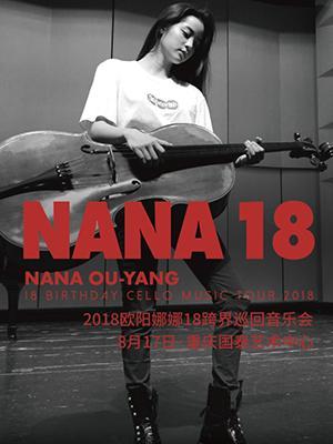 欧阳娜娜18跨界巡回音乐会