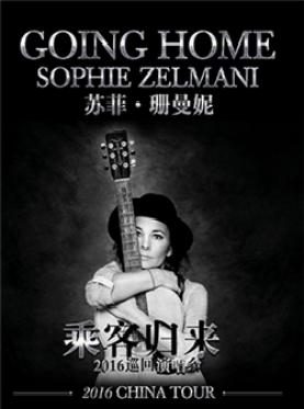 "Going home-Sophie Zelmani ""乘客归来""2016巡回演唱会——上海站"