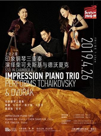 印象钢琴三重奏演绎柴可夫斯基与德沃夏克