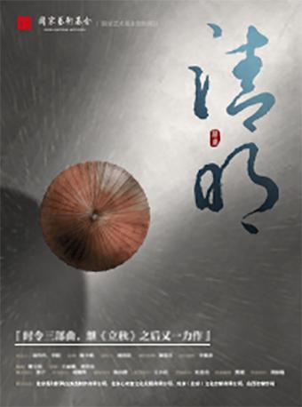 话剧《清明》2019苏州站