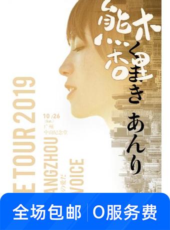 熊木杏里 广州演唱会