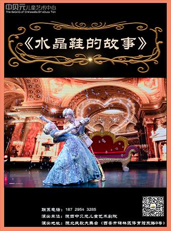 【西安】经典童话儿童剧《水晶鞋的故事》