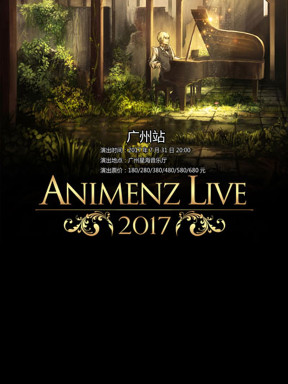 Animenz Live 2017 动漫钢琴音乐会 广州站