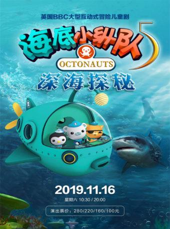 惠州站《海底小纵队5深海探秘》