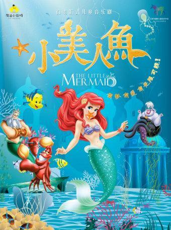 大型海洋奇幻儿童音乐剧——《小美人鱼》