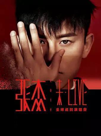 【定金预定】张杰【未·LIVE】全球巡回演唱会 杭州站
