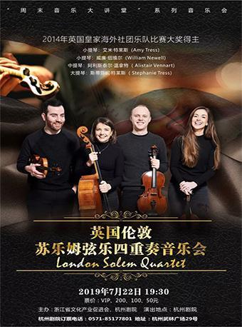 伦敦苏乐姆弦乐四重奏音乐会