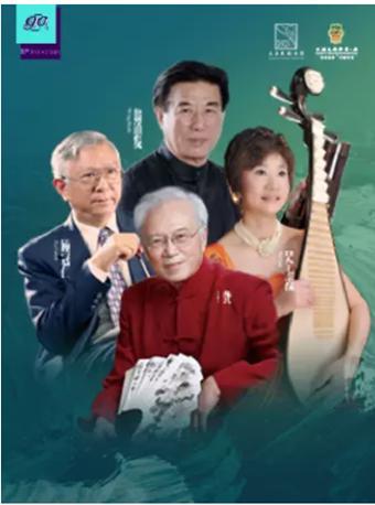 民乐名家与上海民族乐团音乐会