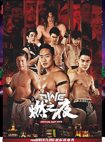 国际摔角秀