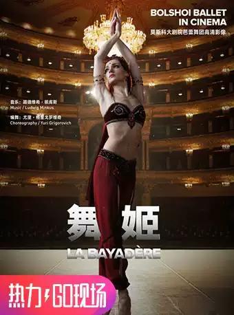 新现场上海高清放映·《舞姬》