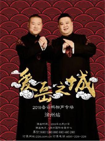 岳云鹏相声专场徐州站