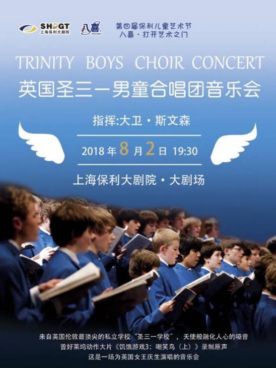 圣三一男童合唱团