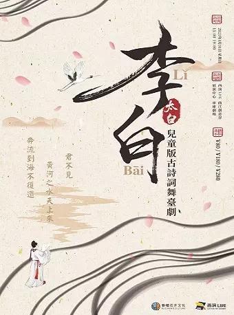 儿童版古诗词舞台剧《李白》西安站