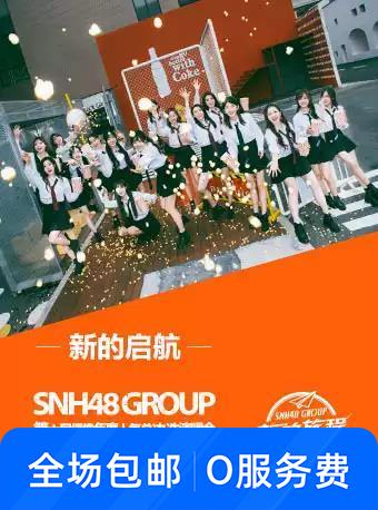 SNH48年度人气总决选演唱会