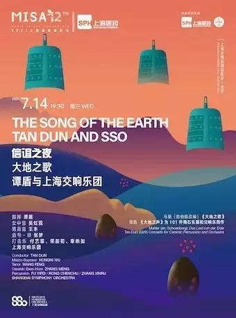 谭盾与上海交响乐团