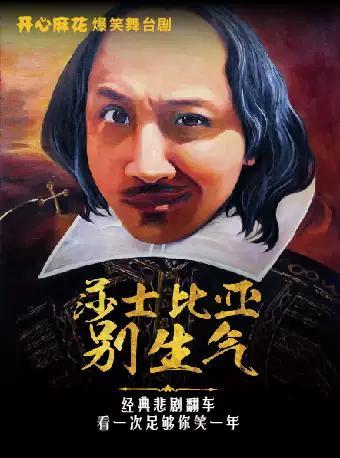 开心麻花爆笑舞台剧《莎士比亚别生气》 第17轮