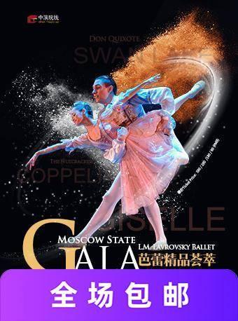 莫斯科少兒芭蕾舞團《GALA》