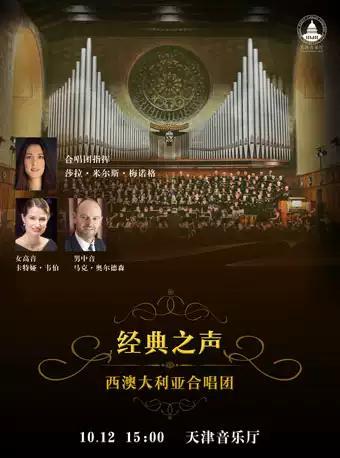 歌剧音乐剧经典歌曲演唱会