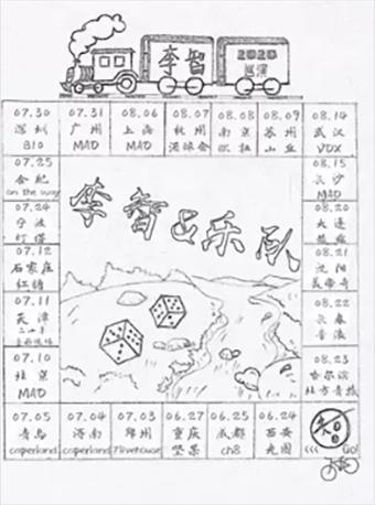 李智与乐队2020巡演 宁波站
