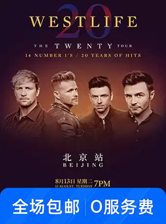 西城男孩北京演唱会