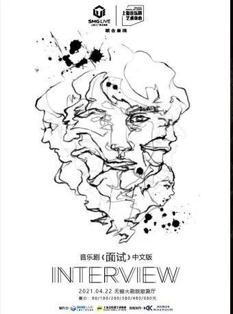 【無錫】音樂劇《面試》
