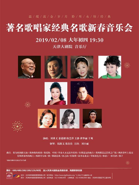 著名歌唱家经典名歌新春音乐会