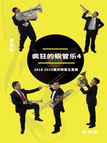 《铜管乐的新年庆典3》音乐会