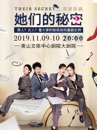 深圳站  女性喜剧《她们的秘密》