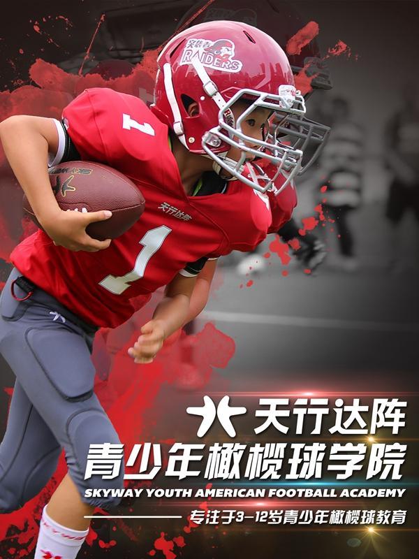 天行达阵青少年橄榄球运动体验课