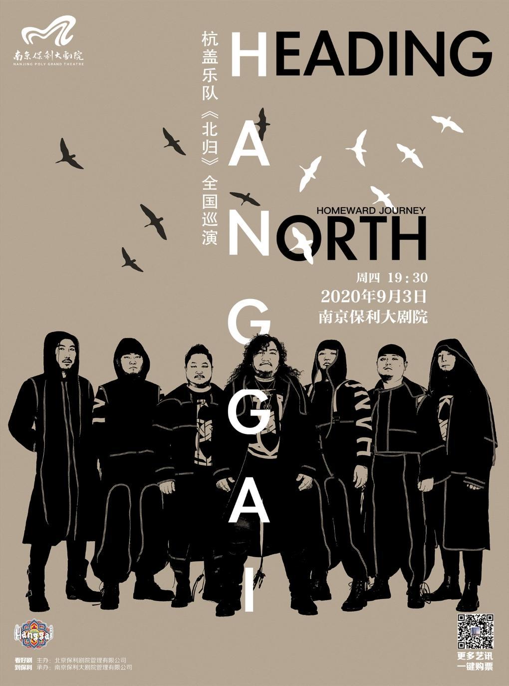 北归--杭盖乐队2020中国巡演·南京站