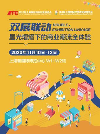 SFE第32屆上海國際連鎖加盟展