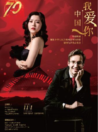 """""""我爱你中国""""钢琴声乐音乐会"""