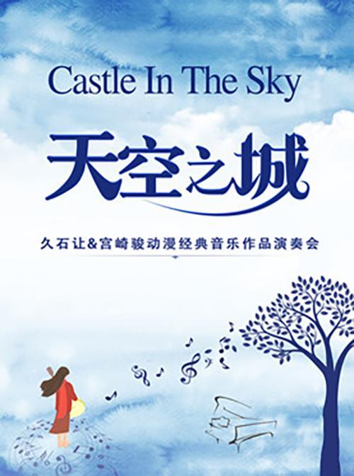 《天空之城》久石让·宫崎骏音乐作品演奏会