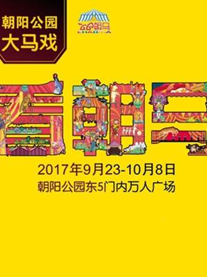 2017年朝阳公园大马戏
