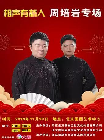 相声有新人周培岩相声专场 北京