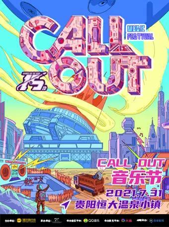 【延期】2021贵阳CallOut音乐节【DM】