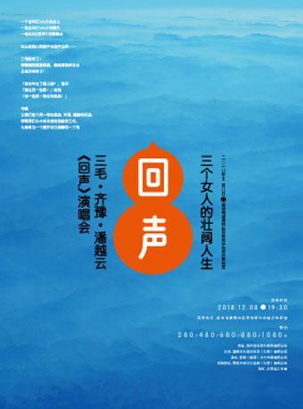 《回声》三毛·齐豫·潘越云演唱会