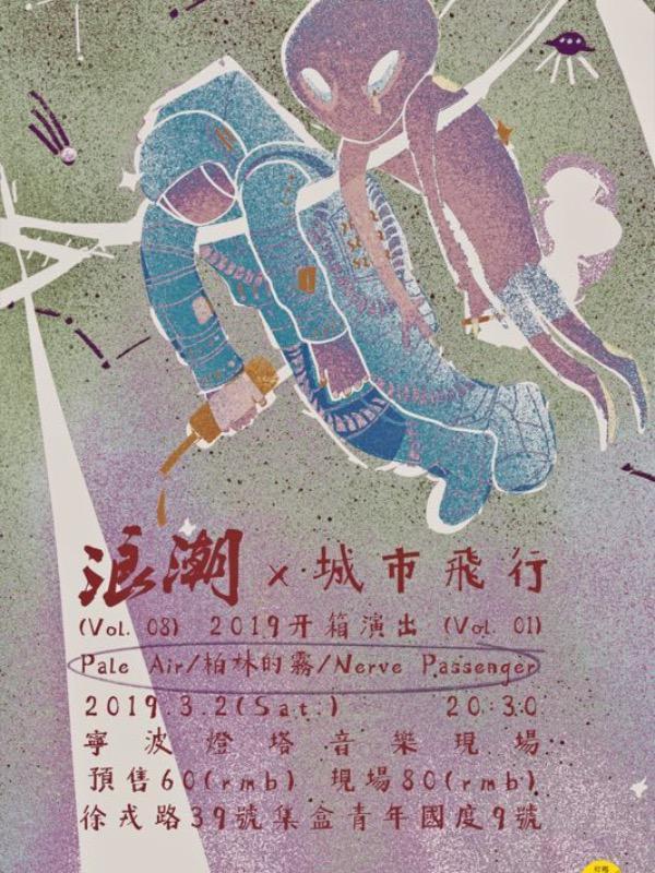 浪潮Vol.8 x 城市飞行Vol.1